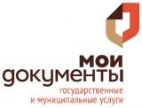 """МФЦ Городского округа Подольск """"МФЦ"""""""